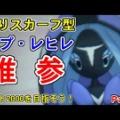 【レート2000】こだわりスカーフ型カプ・レヒレとデンキZサンダー