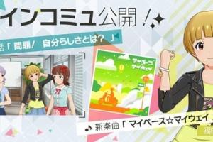 【ミリシタ 】メインコミュ第73話公開!福田のり子の『マイペース☆マイウェイ』が実装!!!!!!!!!!(追記あり)