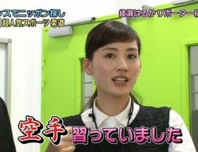 綾瀬はるかのおっぱい柔道をご覧ください