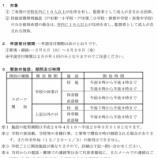 『今日から戸田市の学校施設の平成28年度の利用申請受付が始まりました』の画像