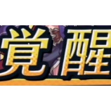 『【ドラガリ】初の★5に覚醒させるのは・・・このキャラ!』の画像