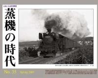 『蒸機の時代 No.35  3月21日(土)発売』の画像
