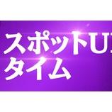 『【クリティカ ~天上の騎士団~】3/21(月)~3/27(日)スポットUPタイムのご案内』の画像