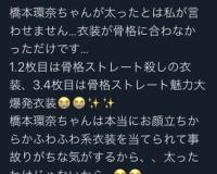 【朗報】橋本環奈さん、太っていなかったwwwwwwwwwwwww