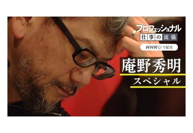 庵野秀明プロフェッショナル反省会、面白すぎるwwwwww