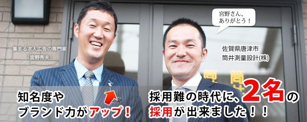 集まる求人広告の専門家「福岡の求人広告コンサルタント」宮野秀夫 イメージ画像
