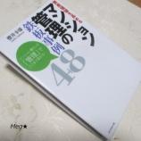 『書評:資産価値を高めるマンション管理の鉄板事例48 櫻井 幸雄 (著)』の画像