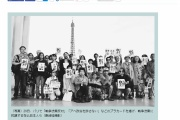 フランス・パリでの安保反対集会を主催したのは徴兵拒否で亡命中の韓国人だった
