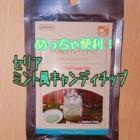 『色々使える!セリアのミント風キャンディチップが便利!』の画像