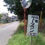 『成東白幡ニュータウン』の画像