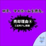 『M子、マイホームを売る〜売却理由⑧ご近所さん問題〜』の画像