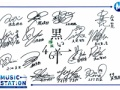 平手友梨奈さんのサインが1人だけ異次元wwwww(画像あり)