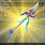 『【ドラガリ】最強の水ランスをクラフト!』の画像
