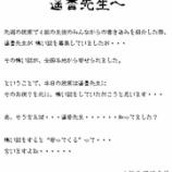 『【乃木坂46】賀喜遥香、ガチの脅迫をされる・・・』の画像