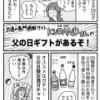 【PR】KURANDさんの父の日限定酒ガチャして楽しくおいしく親孝行しよう〜って話