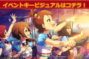 【ミリシタ】明日15時からイベント『プラチナスターシアター ~Bigバルーン◎~』開催!
