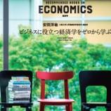 『平成最後の[経済学]書籍紹介』の画像