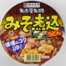 寿がきや 名古屋名物 味噌煮込みうどん カップ麺実食