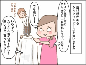 【あなたはどっち?】「高い服を長く着る」VS「安い服を買い換える」