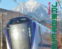 『月刊とれいん No.518 2018年2月号』の画像