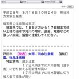 『台風7号接近中です。明日未明に関東上陸だそうでご注意ください』の画像