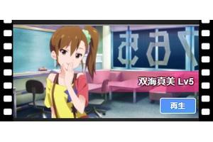 【グリマス】真美アイドルストーリーLV5