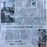 『セキビズが朝日新聞に取り上げられました!』の画像