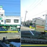 『完全予約制が魅力!情報豊富な不動産屋さん「緑が丘ホームズ」』の画像