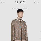 『【画像】のび太さんのグッチ、無事商品化される(お値段14万円〜)』の画像