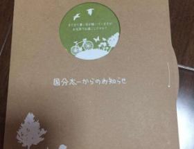 TOKIO国分太一、3歳年下の元TBS社員と7年愛実らせ結婚!大雨被害憂慮、会見延期