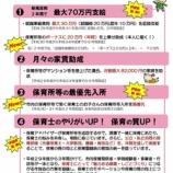 『戸田市内の私立保育園で働く保育士さんに2年間で最大70万円支給する制度、保育所などの最優先入所制度が平成30年4月から始まります。』の画像