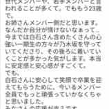 『【乃木坂46】堀未央奈、白石麻衣卒業についてコメントを公開!!!『白石さんに安心して卒業をしてもらう為に、今いるメンバーで頑張っていかなくちゃ・・・』』の画像