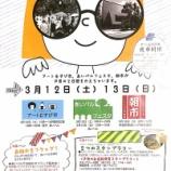 『3月12日・13日(土日)アートむすび市・あいパルフェスタ・朝市が開催されます』の画像