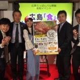 『【無事終了】銀座でトークショー(広島てっぱんバル)』の画像