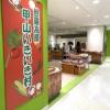 【開店情報】7月3日にアルパーク東棟地下1階に世羅町の産直市場「甲山いきいき村」がオープンしたみたい。