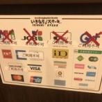【画像】 いきなりステーキ、いきなりカードが使えなくなる