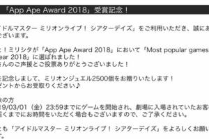 【ミリシタ】ミリシタが「App Ape Award 2018」において「Most popular games of the year 2018」を受賞!