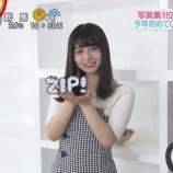 『長濱ねる1st写真集『ここから』が売上17万部を突破し、上半期写真集売り上げ1位に!ZIP!に出演』の画像
