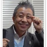 『日本一明るい経済新聞』の画像