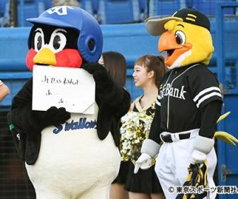 つば九郎が飲酒に注意喚起「みせいねんにのますな、Newsになるぞ」→NEWSファン「ファミチキになれ」「焼き鳥にされたいの?」
