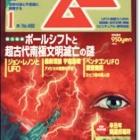 『12月14日放送「月刊ムー1月号から並木伸一郎氏の記事と並木ミステリーチャンネルについて並木氏に伺いましたので、ご紹介します」』の画像
