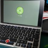 『【導入解説】GPD POCKETにUbuntu MATEをインストール!』の画像