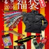 『墨族 2016 福袋が予約受付開始』の画像