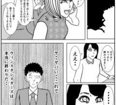 【金本の場合その53】事故物件物語EP2