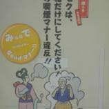 『東武電鉄のマナーポスター・・・浦島太郎編』の画像