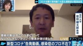 【バカッター】岩田健太郎「政府専門家会議の見解、全体的に正しい」→サヨク「懐柔されたのか!」と発狂wwwww