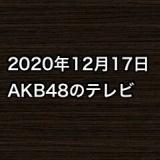 2020年12月17日のAKB48関連のテレビ