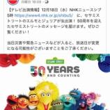 『戸田市の小学校で行われているセサミストリートカリキュラムの様子が、本日18日17時からのNHKニュース「シブ5時」の中で紹介されます(17時20分前後の予定だそうです)。』の画像