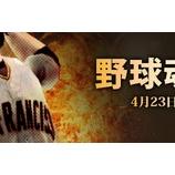 『【MLBパーフェクトイニング15】情熱を燃やせ!イベントのご案内』の画像