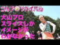 【訃報】女子プロゴルファー25歳・大山亜由美さん死去 がん闘病1年…